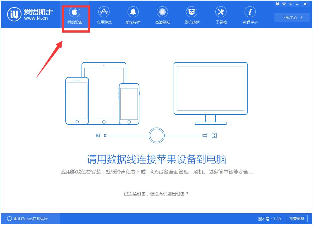 爱思手机助手下载_爱思手机助手 V7.98.17 官方正式安装版 越狱