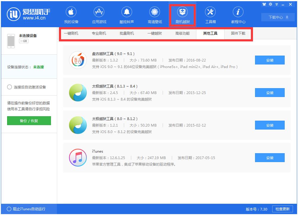 爱思手机助手下载_爱思手机助手 V7.98.17 官方正式安装版 助手