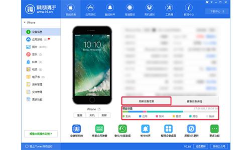 爱思手机助手下载_爱思手机助手 V7.98.17 官方正式安装版 17