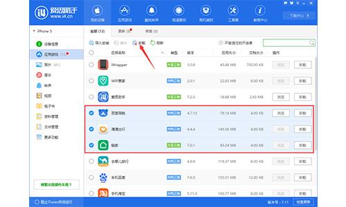爱思手机助手下载_爱思手机助手 V7.98.17 官方正式安装版 刷机