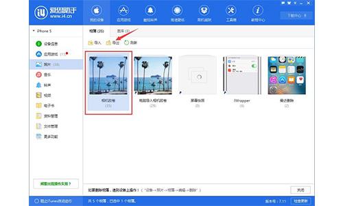 爱思手机助手下载_爱思手机助手 V7.98.17 官方正式安装版 设备