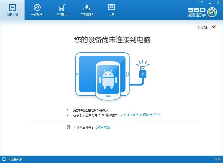 360刷机助手下载_360刷机助手 V1.1.0.0 官方正式安装版 刷机