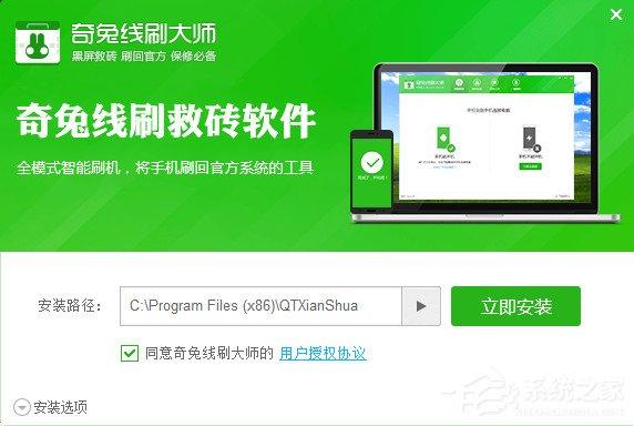 奇兔线刷大师下载_【刷机软件下载】奇兔线刷大师 V1.0.5.18 官方正式安装版 官方
