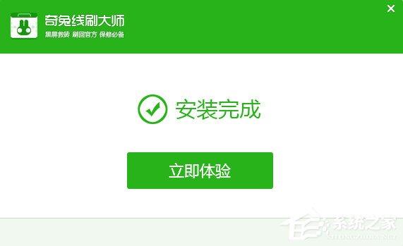 奇兔线刷大师下载_【刷机软件下载】奇兔线刷大师 V1.0.5.18 官方正式安装版 下载站