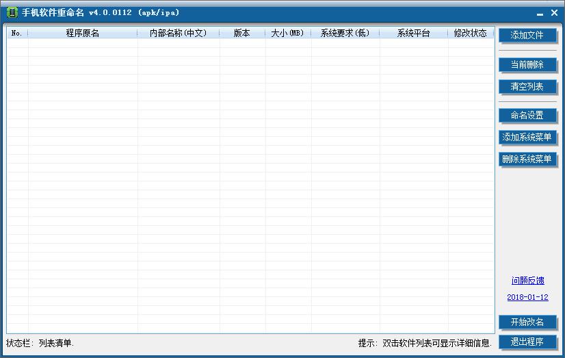 手机软件重命名_【重命名软件下载】手机软件重命名 V4.0.0112 绿色安装版 名字