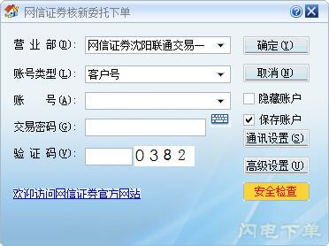 网信证券委托下单下载_网信证券委托下单 V2020.07.24 官方安装版 下载站