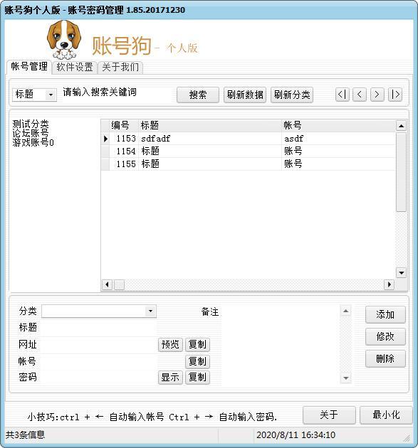 账号狗帐号密码管理下载_账号狗帐号密码管理 V1.85 个人版 添加