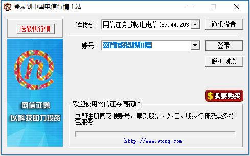 网信同花顺下载_网信同花顺 V7.95.60 官方安装版 下载站