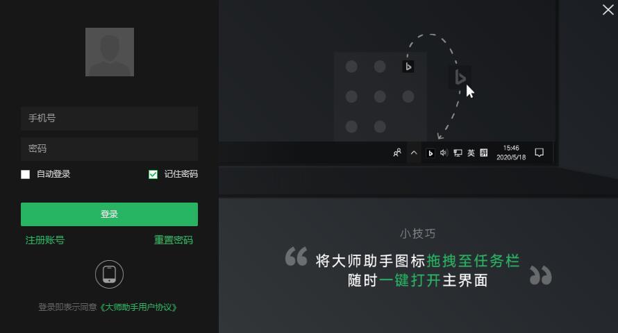 大师助手下载_大师助手 V1.0.5.0 官方安装版 设计师