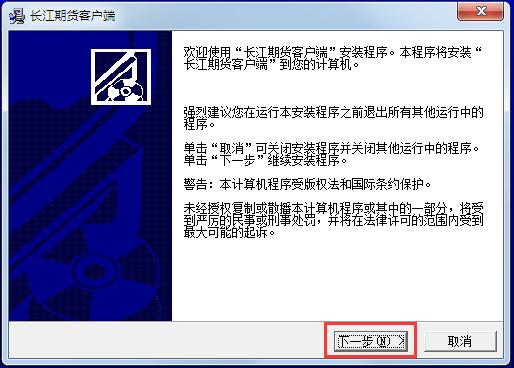 长江期货博易大师下载_长江期货博易大师 V5.0 官方安装版 实用工具