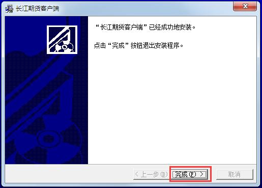 长江期货博易大师下载_长江期货博易大师 V5.0 官方安装版 支持