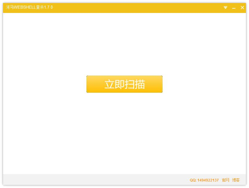 河马webshell查杀下载_河马webshell查杀 V1.7.0 官方安装版 安装版