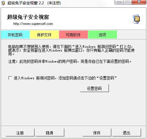 超级兔子安全视窗下载_超级兔子安全视窗 V2.20 官方正式安装版 超级