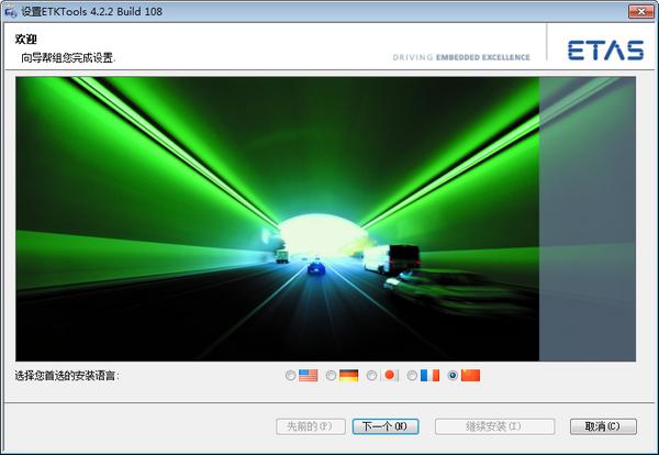 ETK Tools下载_ETK Tools(ETK驱动程序) V4.2.2.18 绿色安装版 ECU