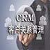 致优CRM下载_致优CRM(客户关系管理系统) V4.0 官方正式版