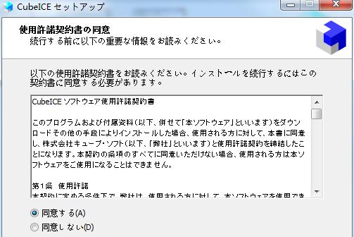 CubeICE下载_CubeICE(压缩解压软件) V0.9.1 免费版 下载