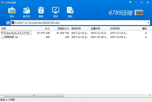 6789压缩下载_6789压缩 V1.3.10.6 官方正式版 正式版