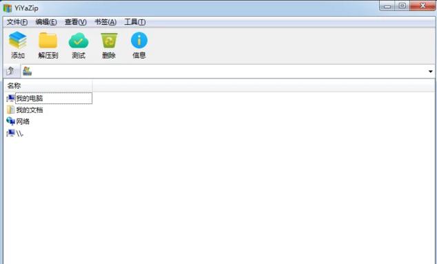 易压下载_易压(压缩软件) V2.1.1.2 官方正式版 压缩比