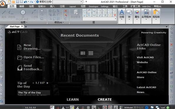 ActCAD Professional下载_ActCAD Professional 2021 V10.0 官方版 ActCAD