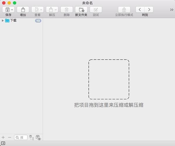 Betterzip下载_Betterzip(压缩软件) V5.0 Mac版 Finder
